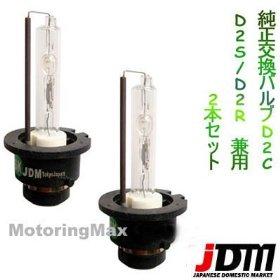 Show details of JDM Karamoto 8000K Brilliant Blue D2C (D2S or D2R) HID Xenon Bulbs (a pair).